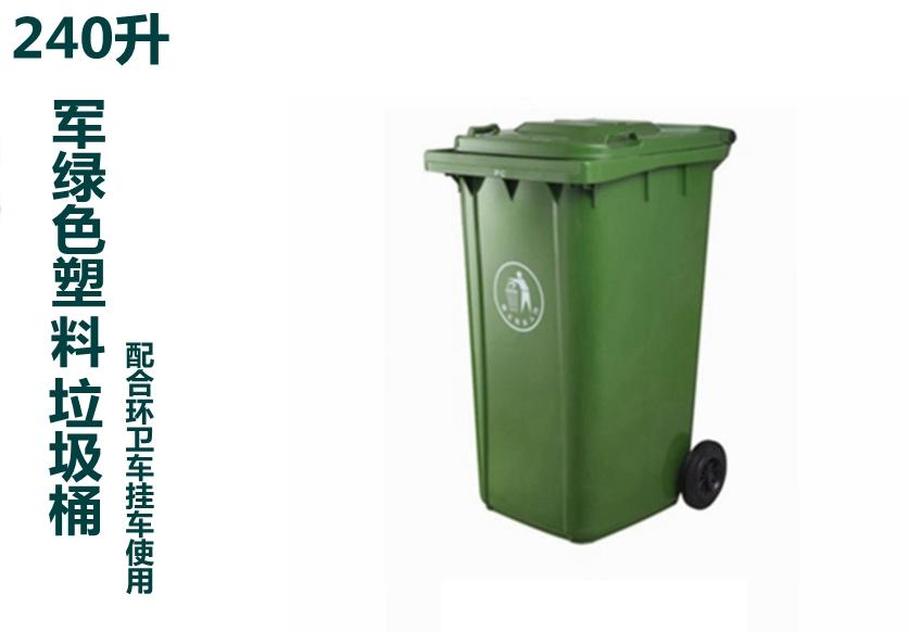 军绿色塑料垃圾桶-户内外