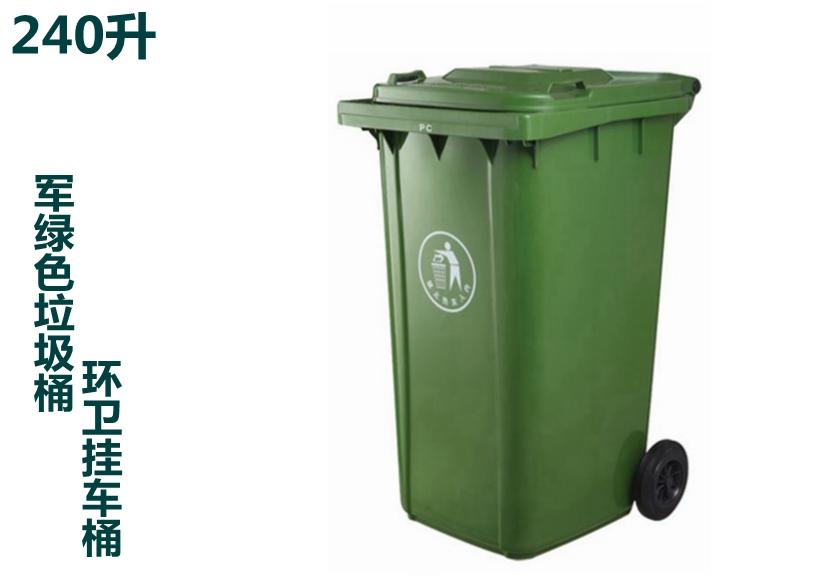 240升 军绿色塑料垃圾桶-户外