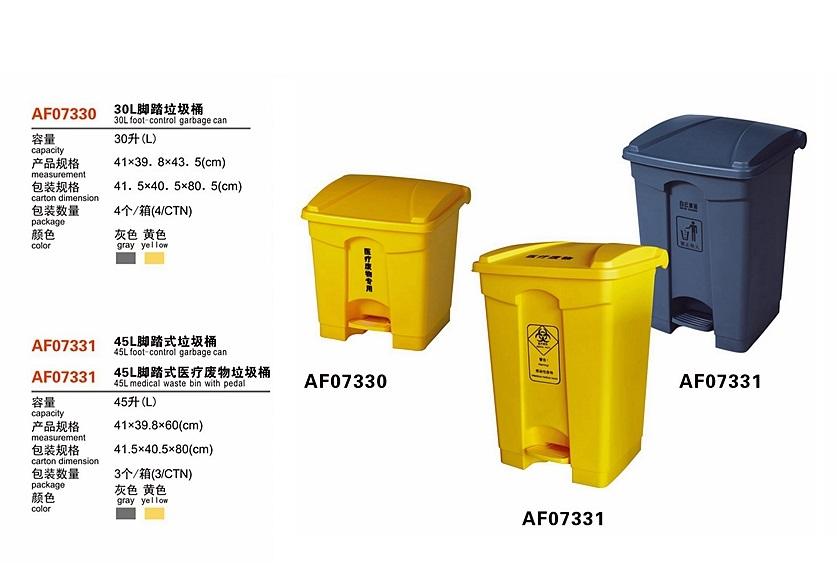 30升/45升脚踏式医疗垃圾桶